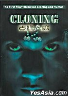 Cloning (Hong Kong Version)