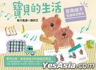 Bao Bei De Sheng Huo (iPen + 3 Book)