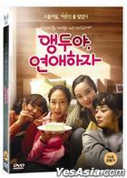 Miss Cherry's Love Puzzle (DVD) (Korea Version)