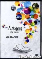 盲人阿清 (DVD) (台灣版)