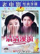 Sheng Huo Gu Shi Pian - Qing Qing Xi Liu (DVD) (China Version)
