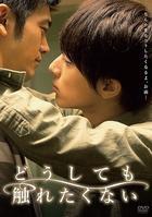 無法觸碰的愛 (DVD)(日本版)