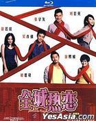 全城热恋 (Blu-ray) (中国版)