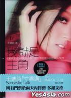 Wo Jiu Shi Zhu Jiao ( Jing )