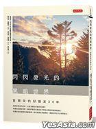 Shan Shan Fa Guang De Hei An Shi Jie( Han [ Yong Ai Lang Du : Wei Mang Peng You Nian Yi Ben Shu ] Guang Die) : Mang Peng You De Hao Peng You20 Nian