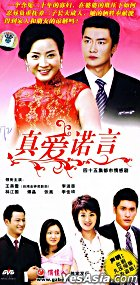 Zhen Ai Nuo Yan (DVD) (End) (China Version)