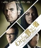 Our Kind Of Traitor (Blu-ray) (Japan Version)