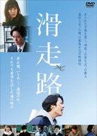 Kassoro (DVD) (Japan Version)