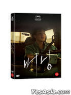 Burning (DVD) (Korea Version)