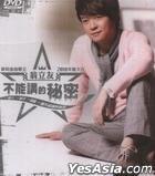 Bu Neng Jiang De Mi Mi Karaoke (DVD)