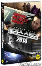 Police Story 2013 (DVD) (Korea Version)
