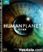 Human Planet (Blu-ray) (The Complete Series) (BBC TV Program) (Hong Kong Version)