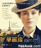 Colette (2018) (DVD) (Hong Kong Version)