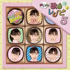 Cookin Idol I! My! Main! Main Uta no Recipe 5 (ALBUM+DVD)(Japan Version)