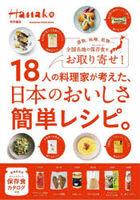18 Nin no Ryourika ga Kangaeta Nihon no Oishisa Kantan Recipe