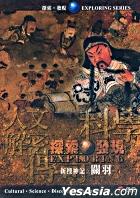 Xin Sou Shen Ji Zhi Guan Yu (Taiwan Version)