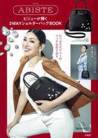ABISTE Bijou ga Kagayaku 2 Way Shoulder Bag BOOK