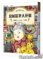 Shen Qi Gan Zi Dian6 : Ren Nai Qian Bi Da Ni Xi