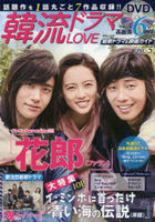 Hanryu Drama Love Vol. 5