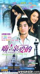 嗨!亲爱的 (21集) (中国版)