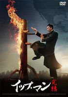 Ip Man 4: The Finale  (DVD)(Japan Version)