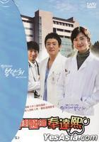 Surgeon Bong Dal Hee (DVD) (Ep.9-18) (End) (Multi-audio) (SBS TV Drama) (Taiwan Version)