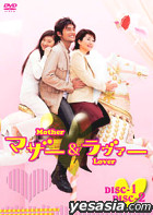 Mother & Lover DVD Box    (Japan Version)