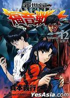 Shinseiki Evangelion (Vol.12)