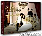Romantic Princess (DVD) (Part 2) (To Be Continued) (Taiwan Version)