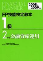 FP技能検定教本1級 2008年〜2009年版2分冊 / '08−09 FP技能検定教本1級2分冊
