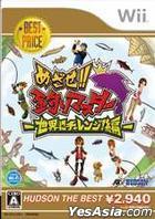 Mezase!! Tsuri Master Sekai ni Challenge! Hen (Bargain Edition) (Japan Version)