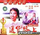 送貨路上 (VCD) (中國版)