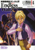 New Mobile Report Gundam Wing: Endless Waltz: The Glory of Losers 4