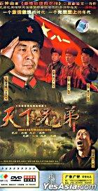Tian Xia Xiong Di (DVD) (End) (China Version)