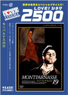 MONTPARNASSE 19 (Japan Version)