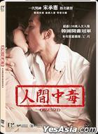 Obsessed (2014) (DVD) (Hong Kong Version)