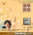 Tsai Chin Folk Songs (DMM-CD/SACD)