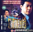 黑道险途 (VCD) (中国版)