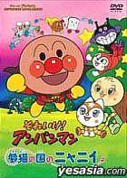 Soreike! Anpanman Yumeneko no Kuni no Nyanii  (Japan Version)