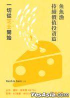 鱼 Yu Yu  Chi Xu Jia Zhi Tou Zi Pian
