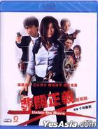 Unfair The Movie (Blu-ray) (English Subtitled) (Hong Kong Version)