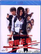 非關正義劇場版 (Blu-ray) (香港版)