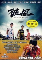 To The Fore (2015) (DVD) (2-Disc Edition) (Hong Kong Version)