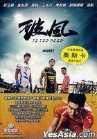 破风 (2015) (DVD) (双碟版) (香港版)