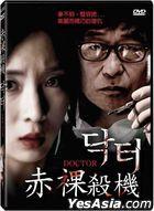 Doctor (2013) (DVD) (Taiwan Version)