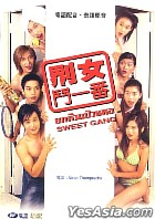 Sweet Gang (Hong Kong Version)