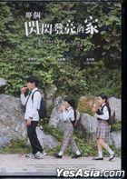 Home (2018) (DVD) (Taiwan Version)