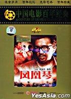 Feng Huang Qin (DVD) (China Version)