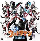 CD Twin Lastest Ultraman Theme Song (Japan Version)