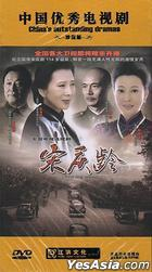 Song Qing Ling (DVD) (End) (China Version)